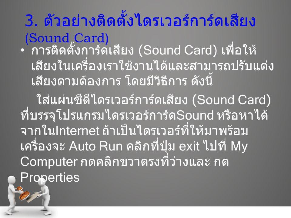 3. ตัวอย่างติดตั้งไดรเวอร์การ์ดเสียง (Sound Card)