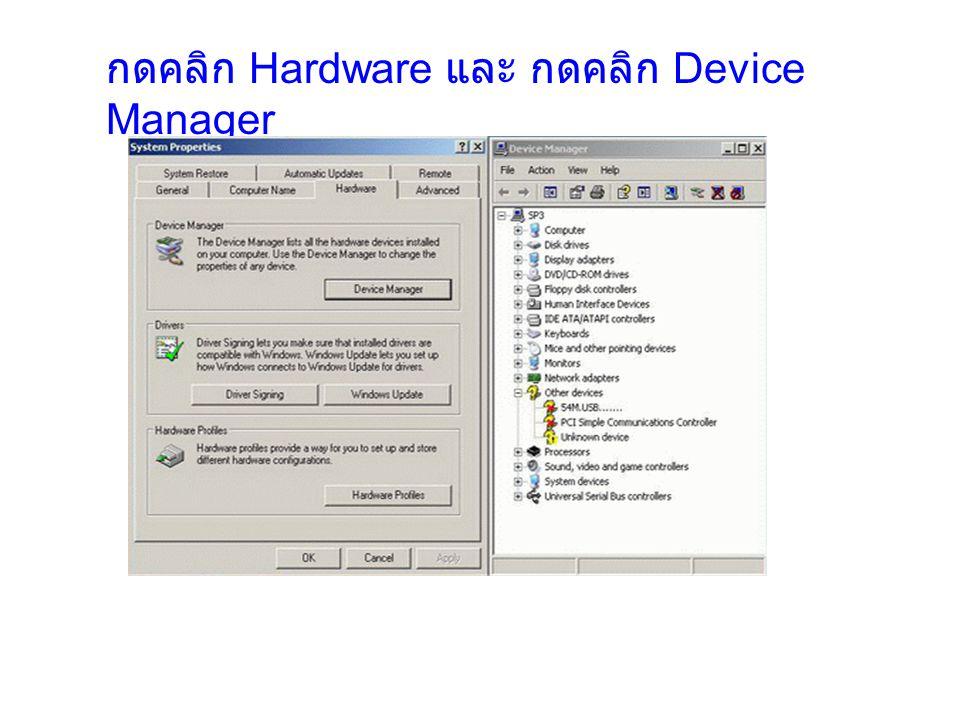 กดคลิก Hardware และ กดคลิก Device Manager