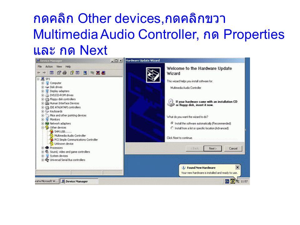 กดคลิก Other devices,กดคลิกขวา Multimedia Audio Controller, กด Properties และ กด Next