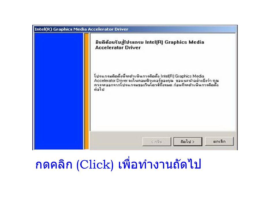 กดคลิก (Click) เพื่อทำงานถัดไป
