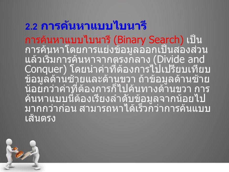2.2 การค้นหาแบบไบนารี
