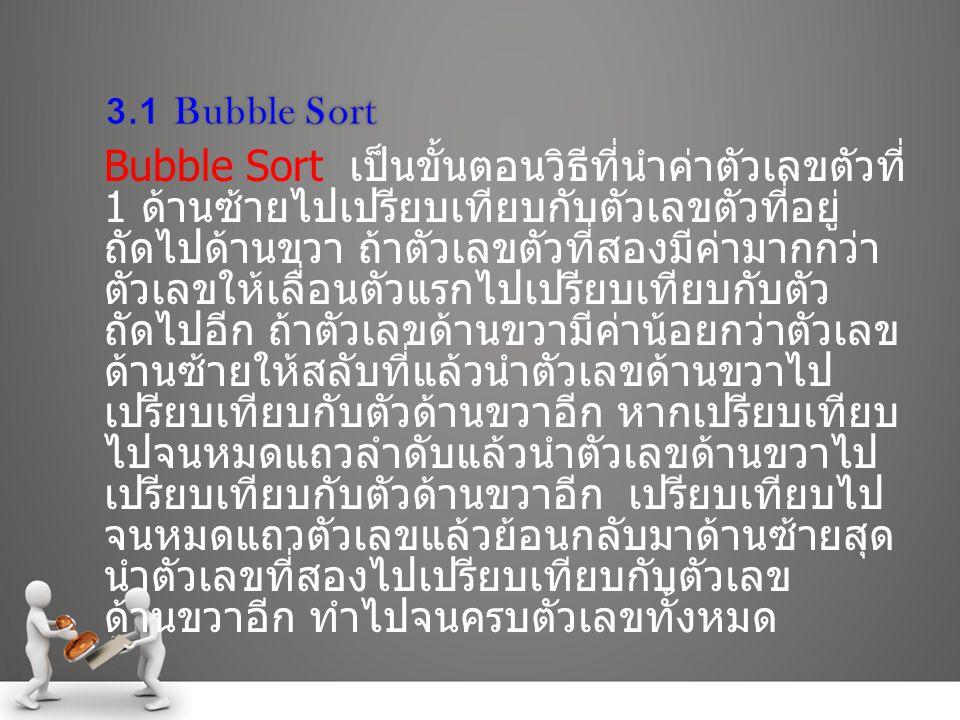 3.1 Bubble Sort
