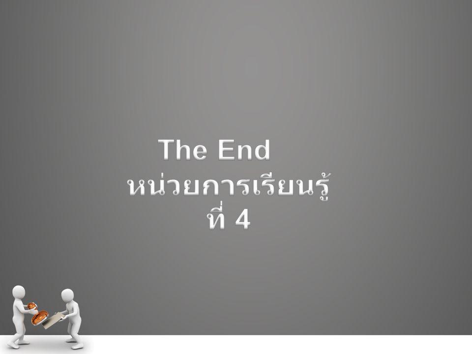 The End หน่วยการเรียนรู้ที่ 4