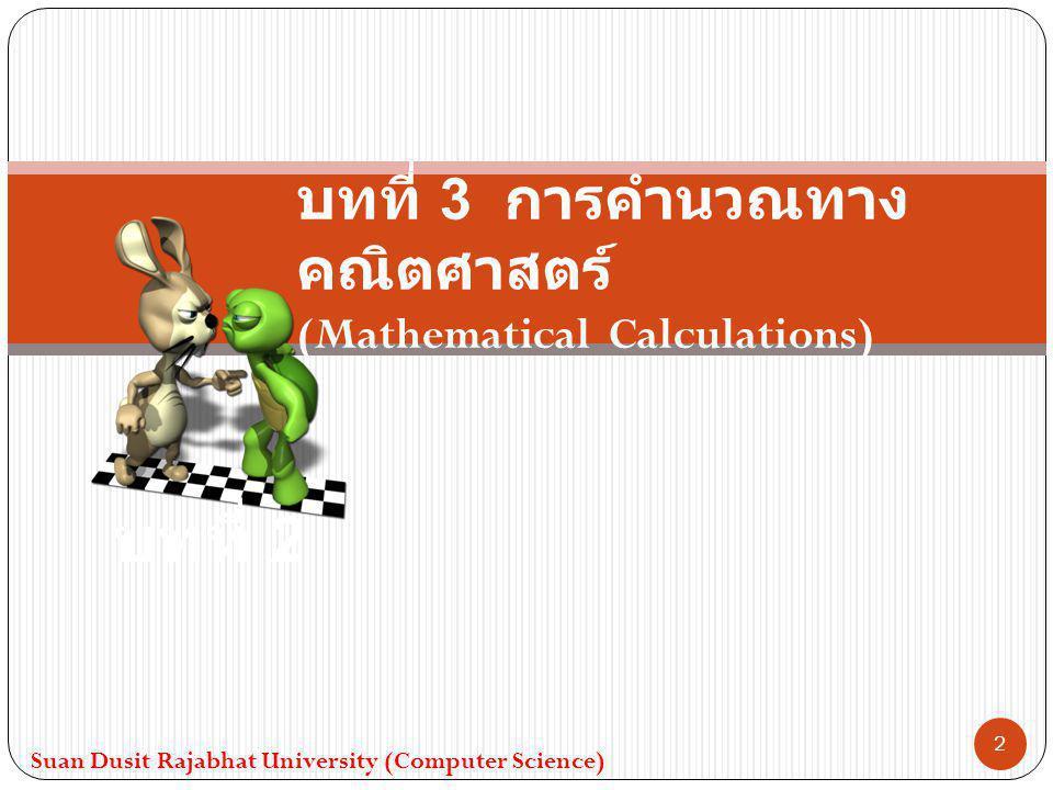 บทที่ 3 การคำนวณทางคณิตศาสตร์ (Mathematical Calculations)