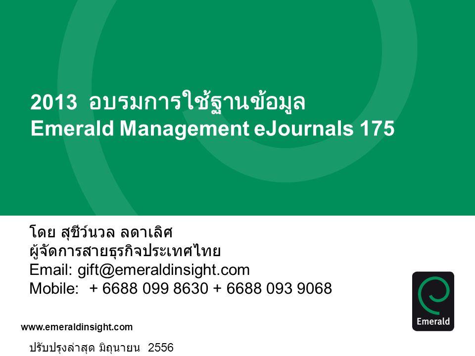2013 อบรมการใช้ฐานข้อมูล Emerald Management eJournals 175