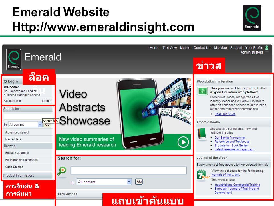 Emerald Website Http://www.emeraldinsight.com