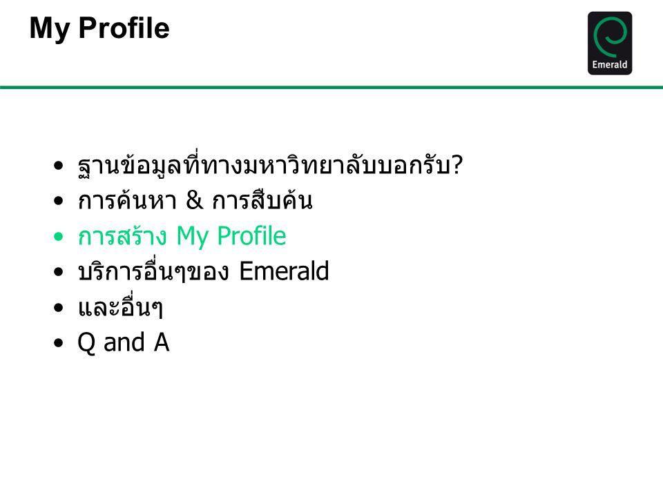 My Profile ฐานข้อมูลที่ทางมหาวิทยาลับบอกรับ การค้นหา & การสืบค้น