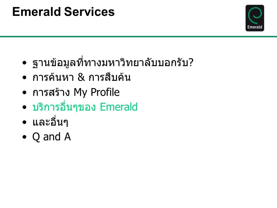 Emerald Services ฐานข้อมูลที่ทางมหาวิทยาลับบอกรับ