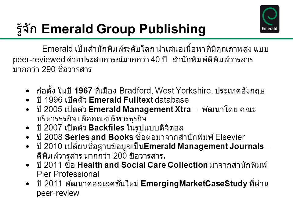 รู้จัก Emerald Group Publishing