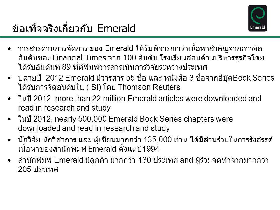 ข้อเท็จจริงเกี่ยวกับ Emerald