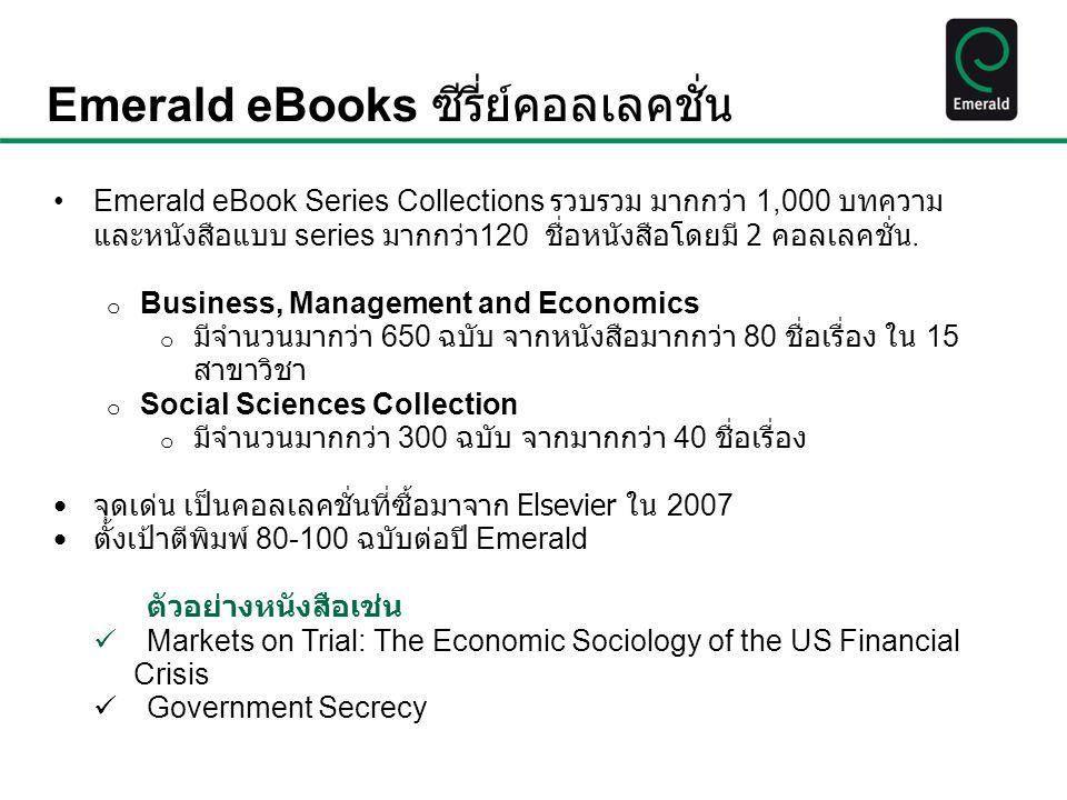 Emerald eBooks ซีรี่ย์คอลเลคชั่น