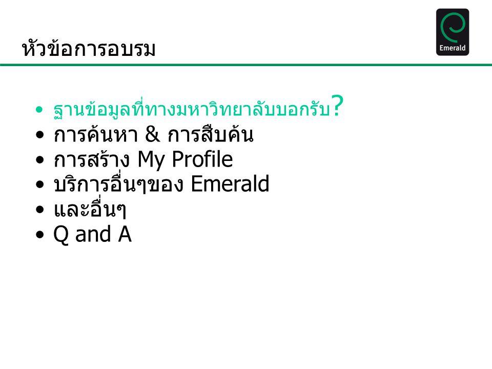 บริการอื่นๆของ Emerald และอื่นๆ Q and A
