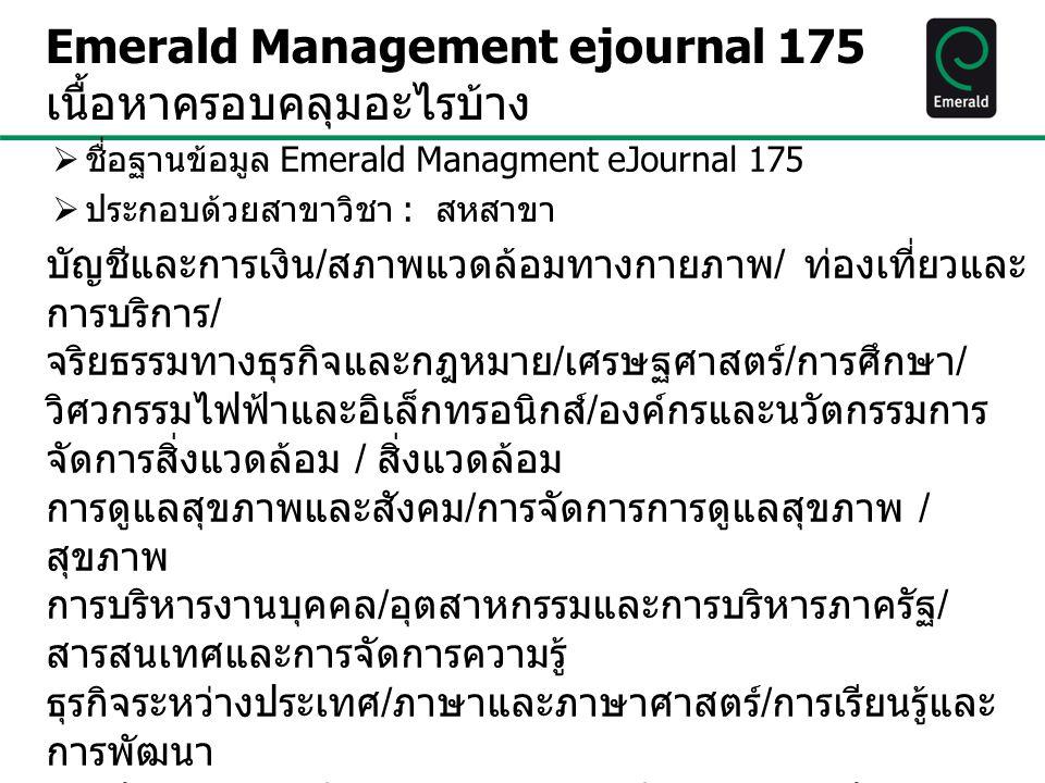 Emerald Management ejournal 175 เนื้อหาครอบคลุมอะไรบ้าง