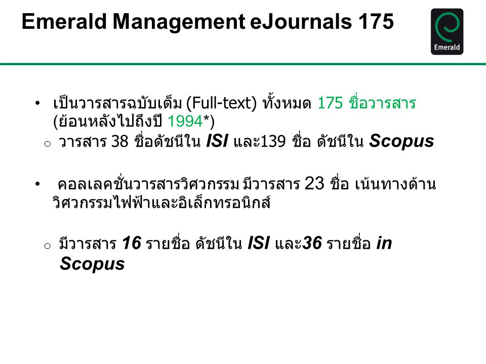Emerald Management eJournals 175