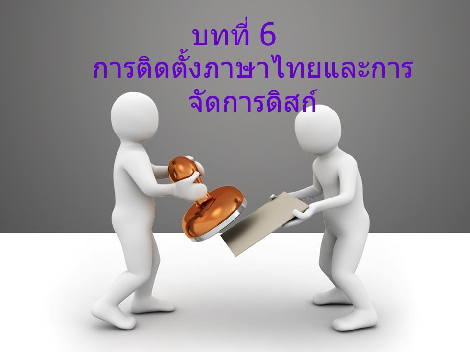 การติดตั้งภาษาไทยและการจัดการดิสก์