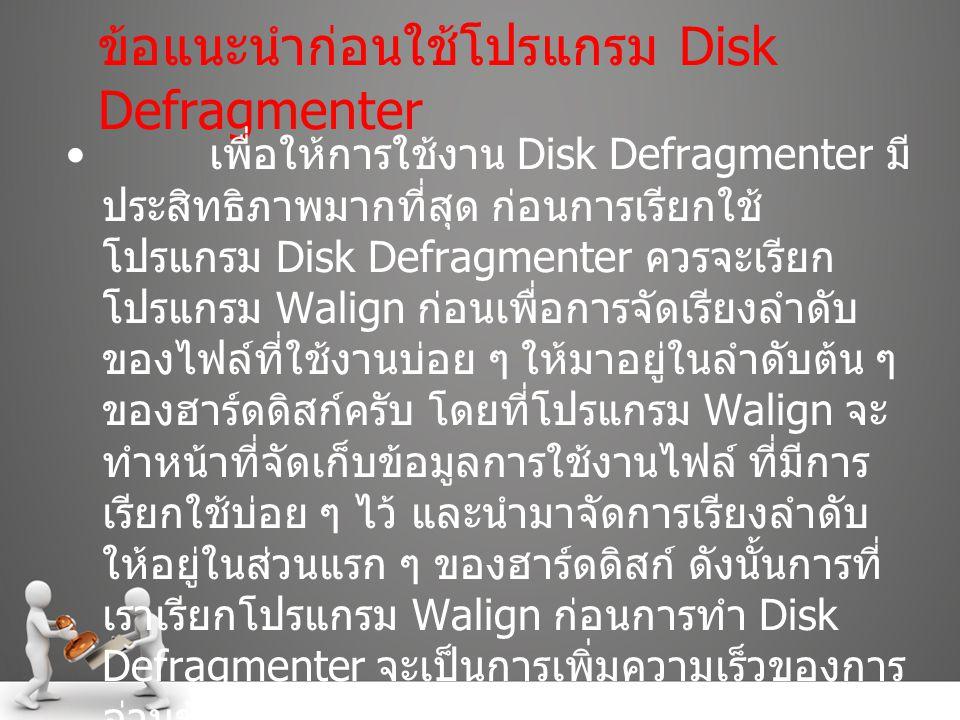 ข้อแนะนำก่อนใช้โปรแกรม Disk Defragmenter