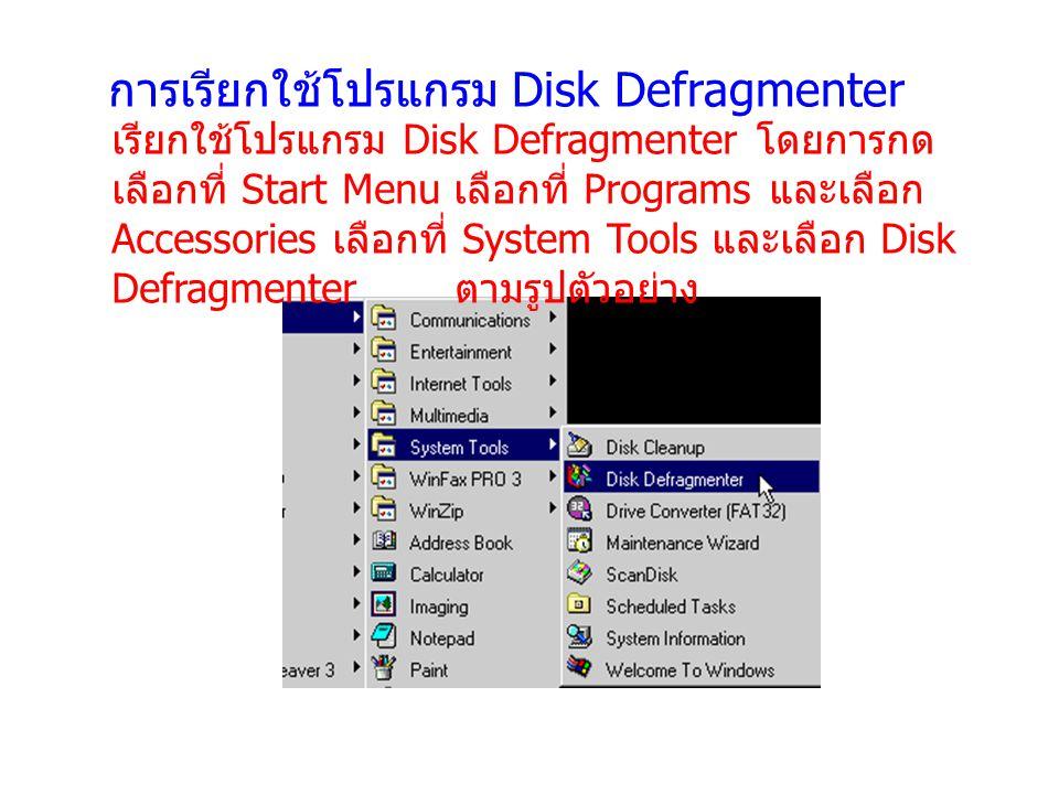การเรียกใช้โปรแกรม Disk Defragmenter