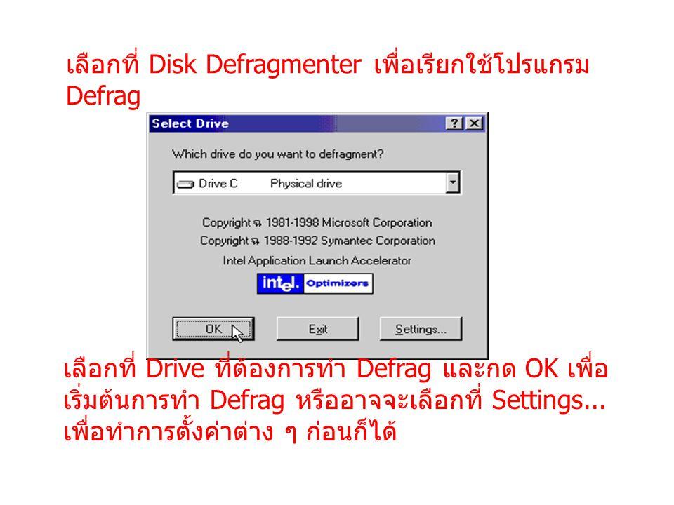 เลือกที่ Disk Defragmenter เพื่อเรียกใช้โปรแกรม Defrag
