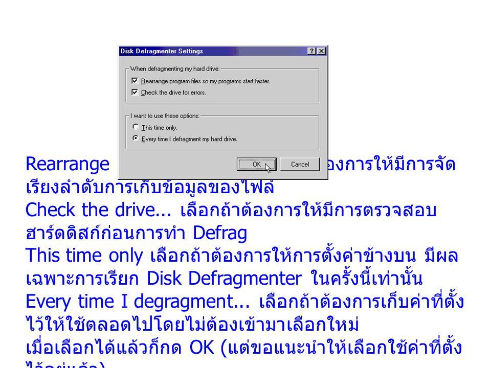 Rearrange program files