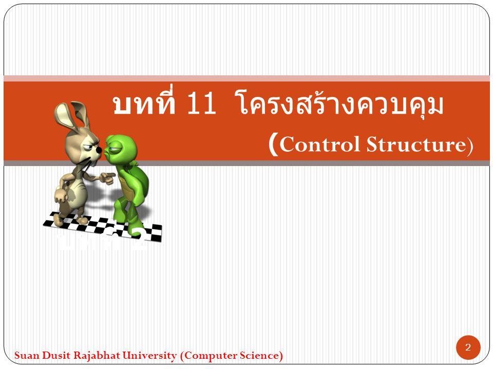 บทที่ 11 โครงสร้างควบคุม (Control Structure)