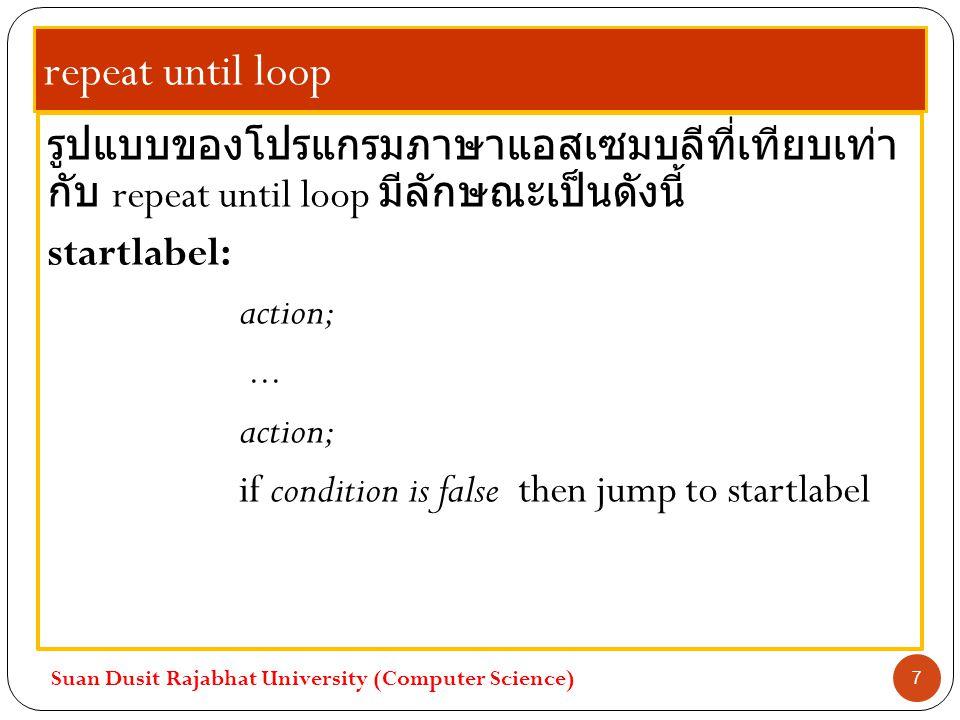 repeat until loop รูปแบบของโปรแกรมภาษาแอสเซมบลีที่เทียบเท่ากับ repeat until loop มีลักษณะ เป็นดังนี้