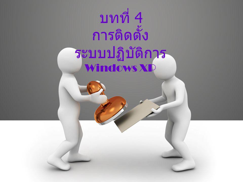 การติดตั้งระบบปฏิบัติการ Windows XP