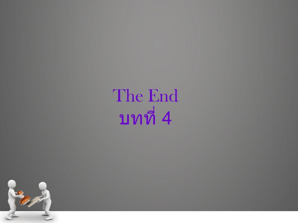 The End บทที่ 4