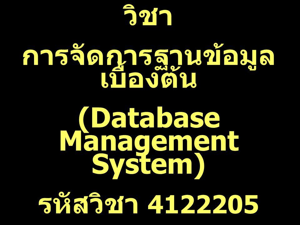 การจัดการฐานข้อมูลเบื้องต้น (Database Management System)