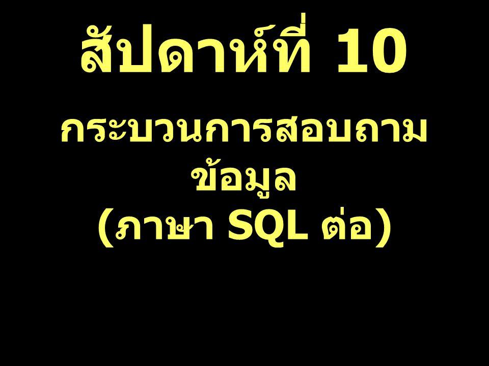 กระบวนการสอบถามข้อมูล (ภาษา SQL ต่อ)