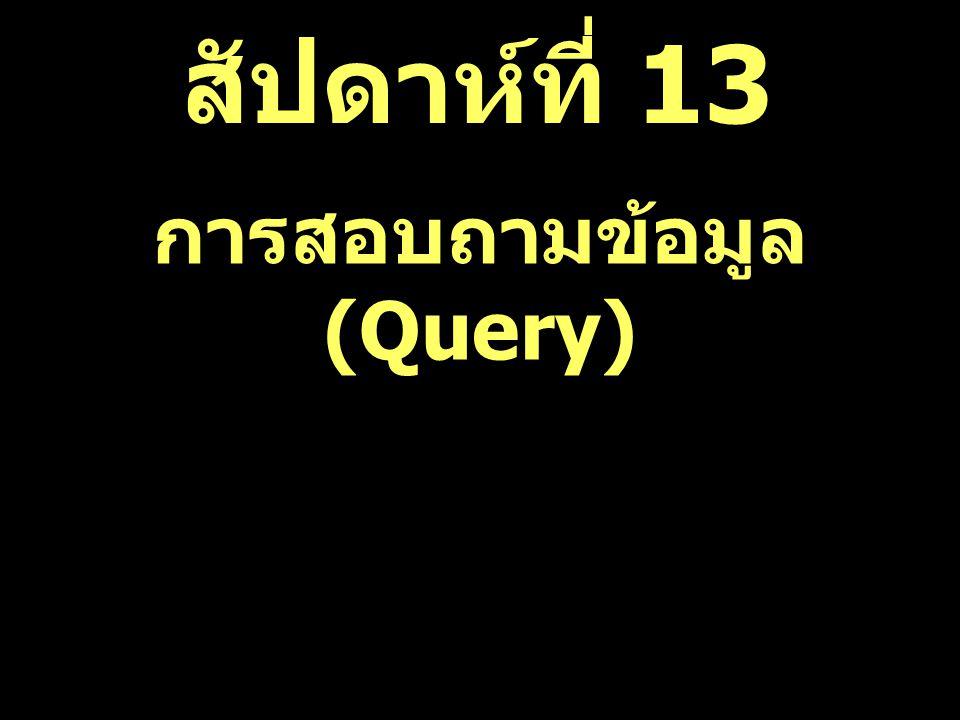 การสอบถามข้อมูล (Query)