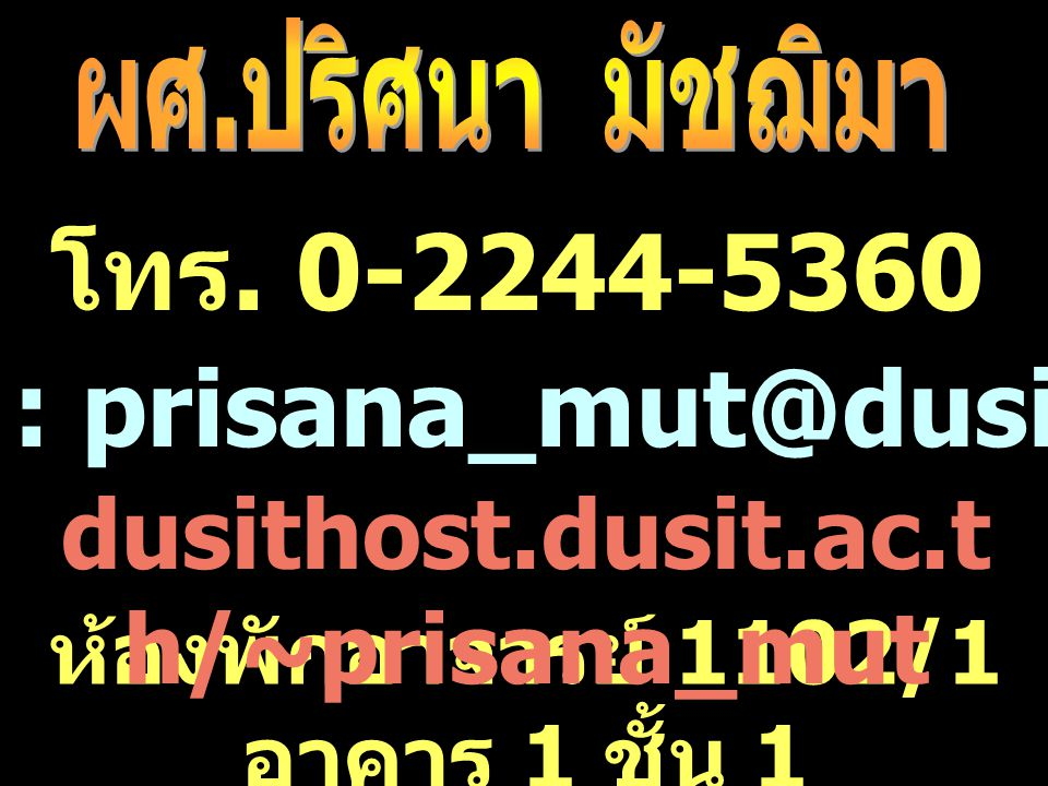 โทร. 0-2244-5360 E-mail : prisana_mut@dusit.ac.th