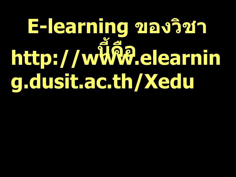 E-learning ของวิชานี้คือ