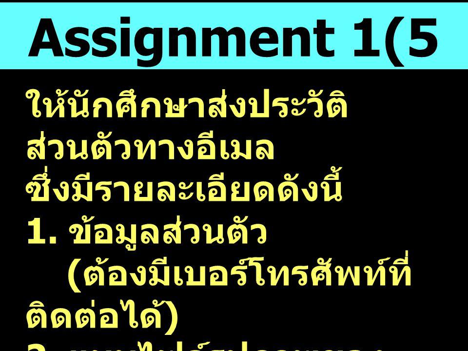 Assignment 1(5 คะแนน)