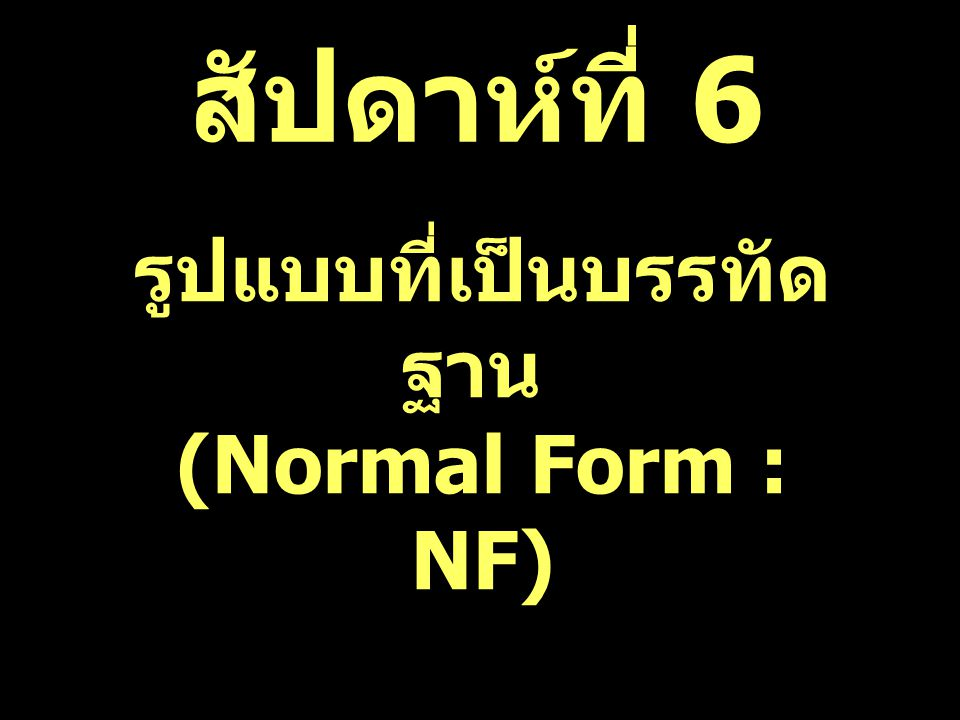 รูปแบบที่เป็นบรรทัดฐาน (Normal Form : NF)