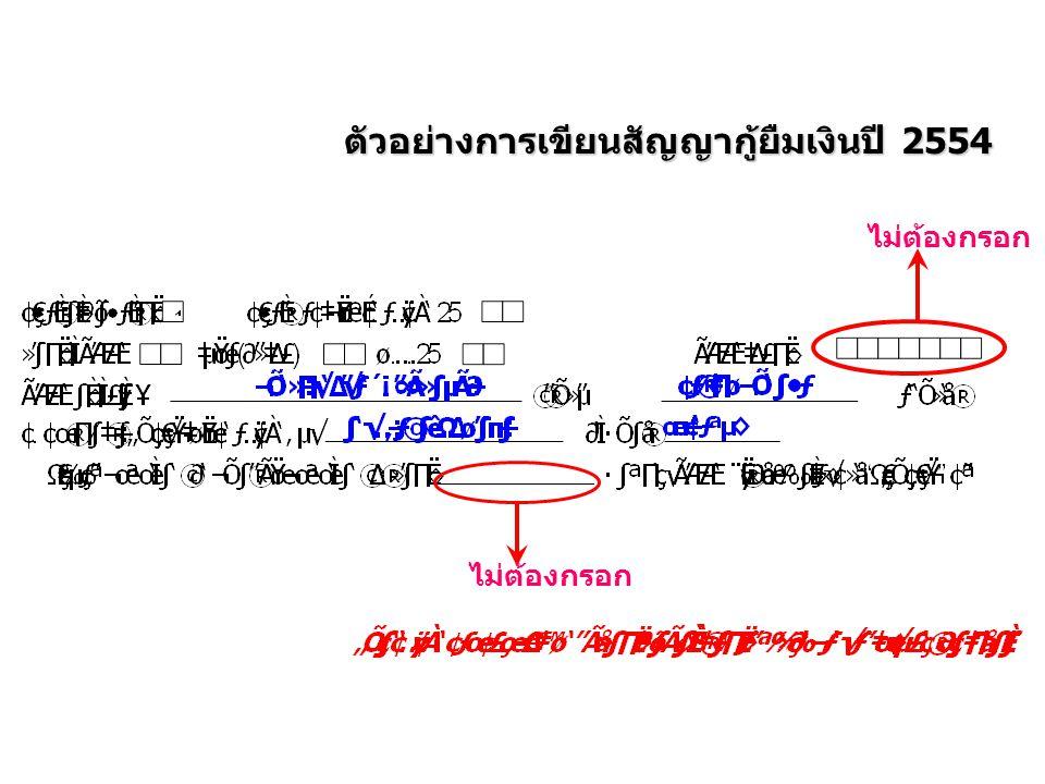 ตัวอย่างการเขียนสัญญากู้ยืมเงินปี 2554