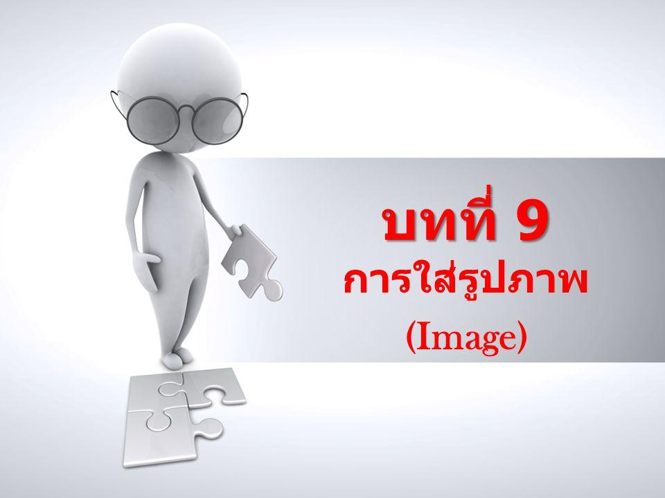 บทที่ 9 การใส่รูปภาพ (Image)