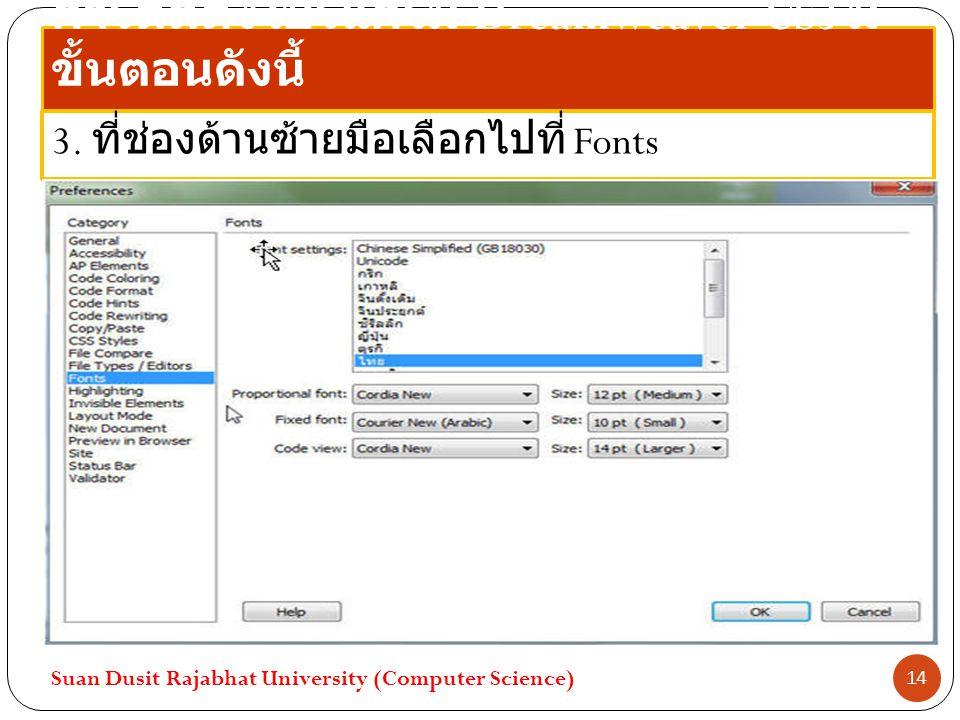 การติดตั้งโปรแกรม Dreamweaver CS3 มีขั้นตอนดังนี้