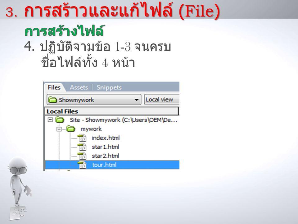 3. การสร้าวและแก้ไฟล์ (File)
