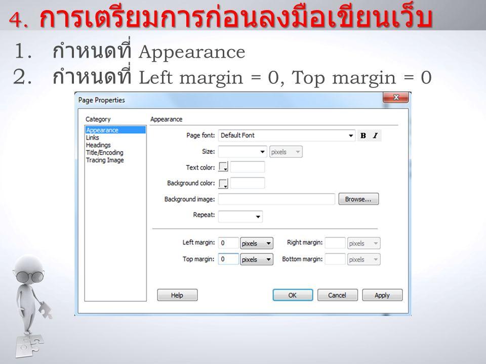 4. การเตรียมการก่อนลงมือเขียนเว็บ