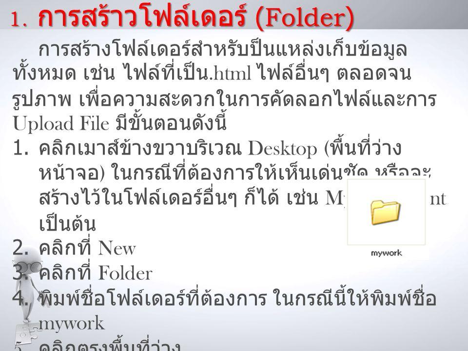 1. การสร้าวโฟล์เดอร์ (Folder)