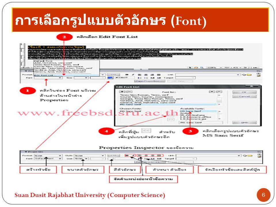 การเลือกรูปแบบตัวอักษร (Font)