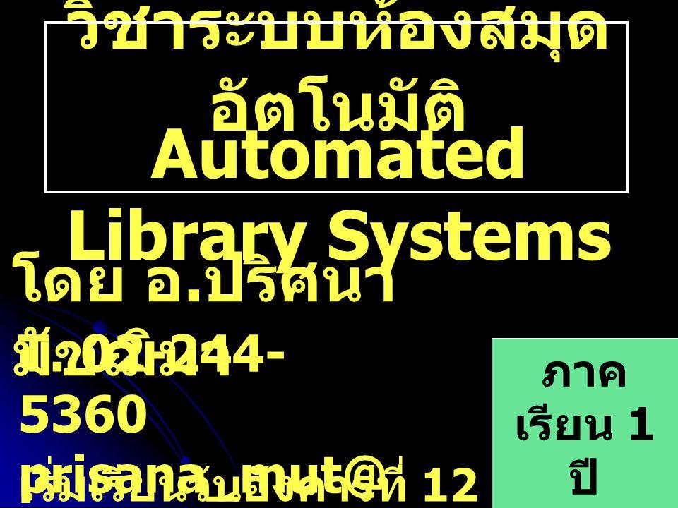 วิชาระบบห้องสมุดอัตโนมัติ