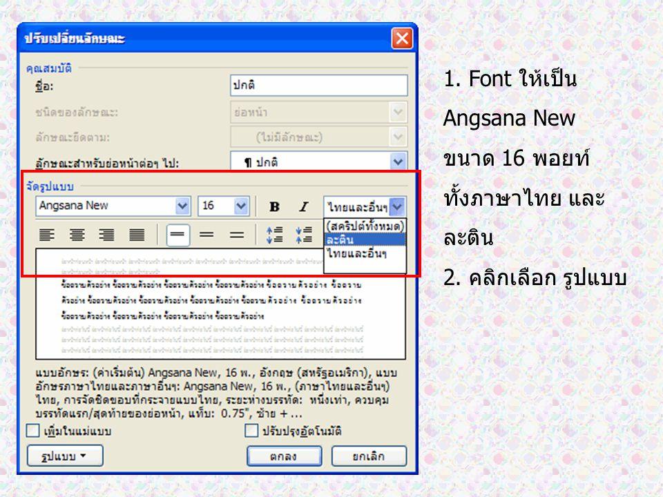 1. Font ให้เป็น Angsana New ขนาด 16 พอยท์ ทั้งภาษาไทย และ ละติน 2. คลิกเลือก รูปแบบ