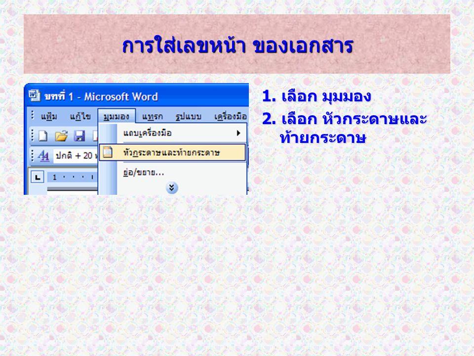 การใส่เลขหน้า ของเอกสาร