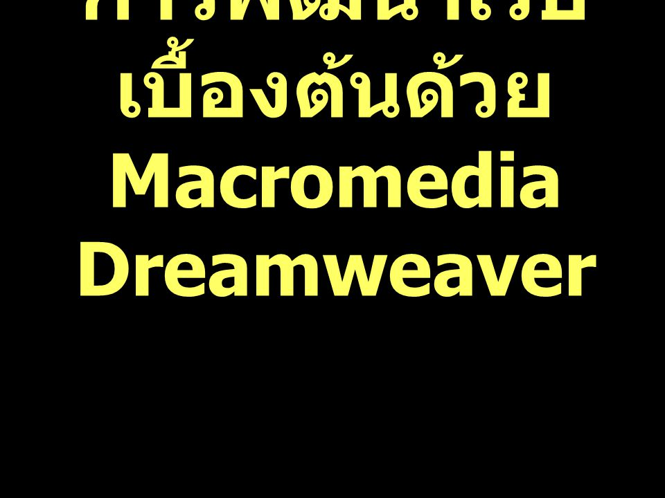 การพัฒนาเว็บเบื้องต้นด้วย Macromedia Dreamweaver
