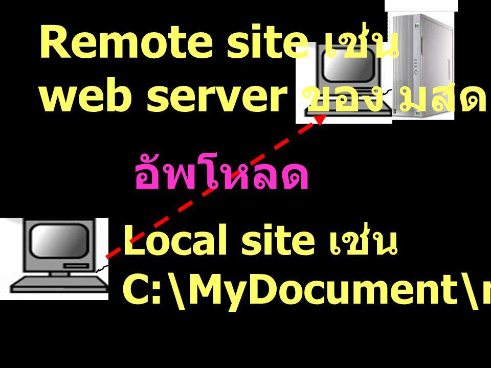 Remote site เช่น web server ของ มสด. อัพโหลด Local site เช่น