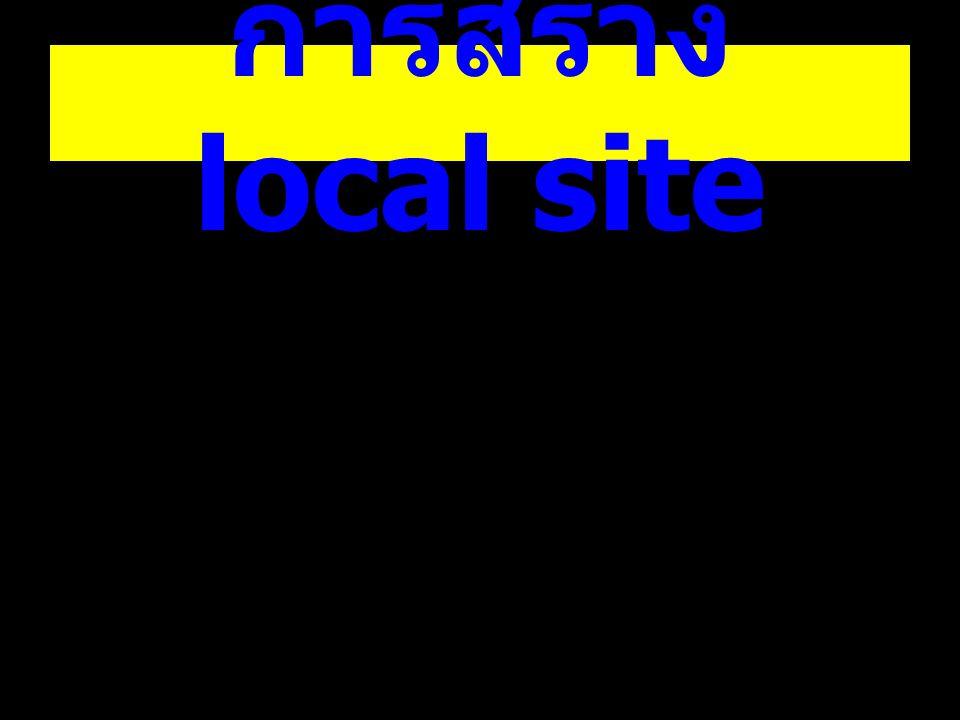 การสร้าง local site