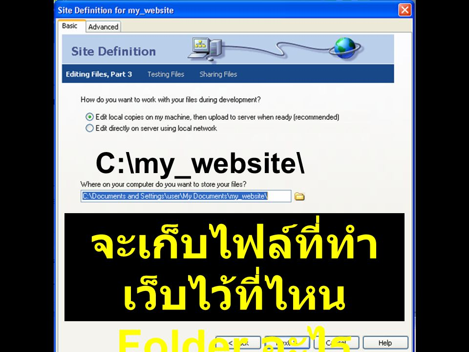 จะเก็บไฟล์ที่ทำเว็บไว้ที่ไหน Folder อะไร