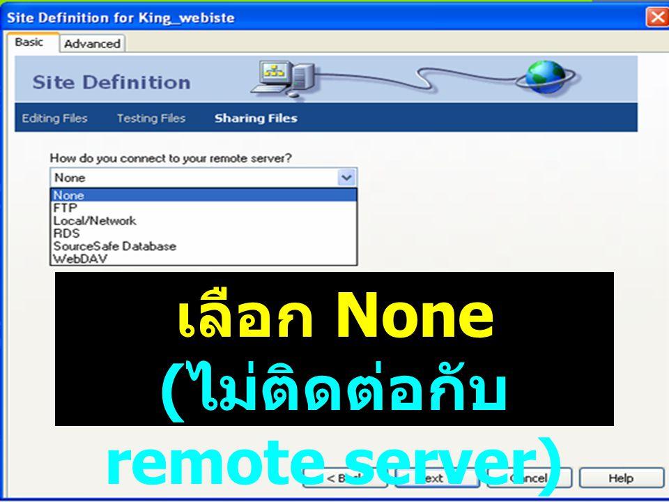 เลือก None (ไม่ติดต่อกับ remote server)