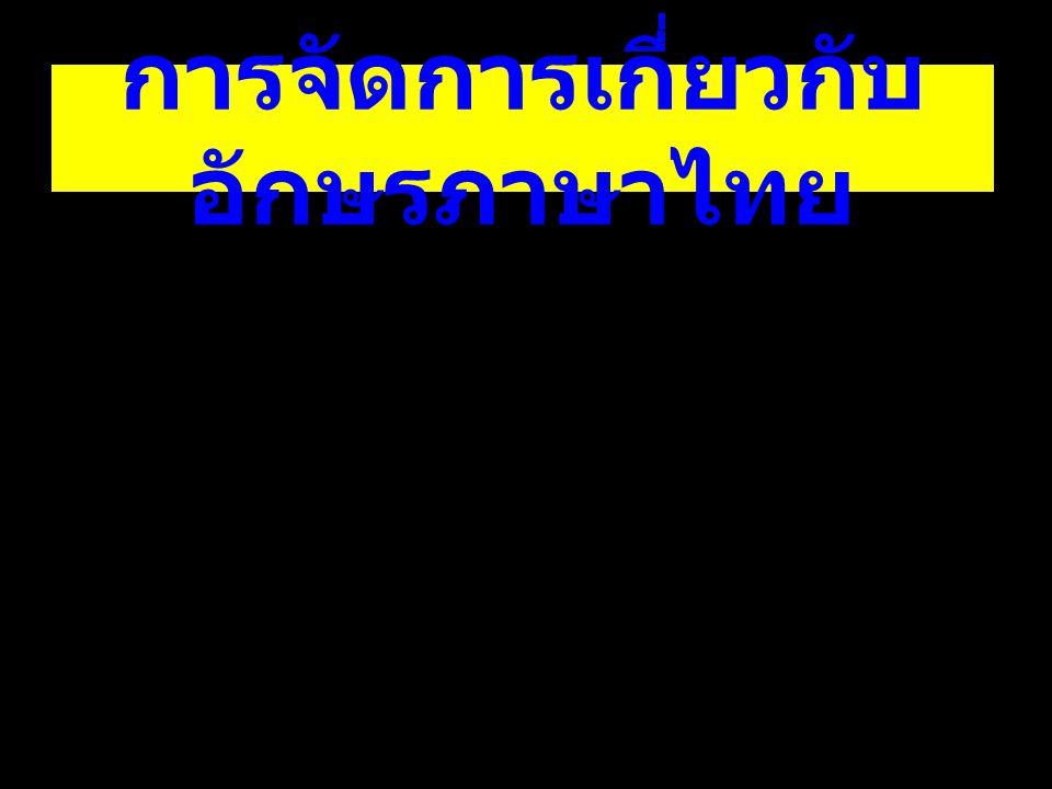การจัดการเกี่ยวกับ อักษรภาษาไทย